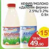 Магазин:Spar,Скидка:КЕФИР/МОЛОКО «Дальняя ферма»