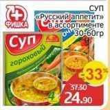 Магазин:Spar,Скидка:СУП «Русский аппетит»
