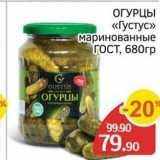 Магазин:Spar,Скидка:ОГУРЦЫ «Густус»