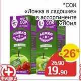 Магазин:Spar,Скидка:COK «Ложка в ладошке»