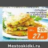 Магазин:Spar,Скидка:ОЛАДЬИ из картофеля с кабачком