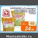 Магазин:Spar,Скидка:ВАРЕНИКИ «Славница»