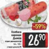 Магазин:Билла,Скидка:Колбаса вареная Дымов