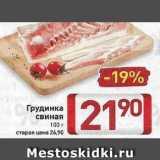 Магазин:Билла,Скидка:Грудинка свиная 100 г
