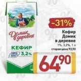 Билла Акции - Кефир Домик в деревне
