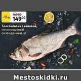 Магазин:Окей,Скидка:Толстолобик с головой