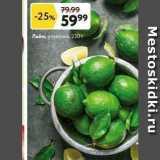 Окей супермаркет Акции - Лайм упаковка