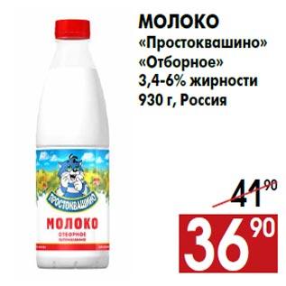 Акция - Молоко «Простоквашино» «Отборное» 3,4-6% жирности 930 г, Россия