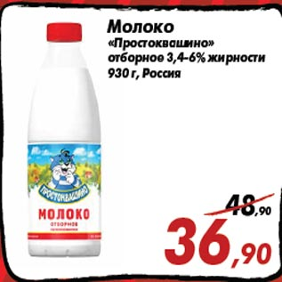 Акция - Молоко «Простоквашино» отборное 3,4-6% жирности 930 г, Россия