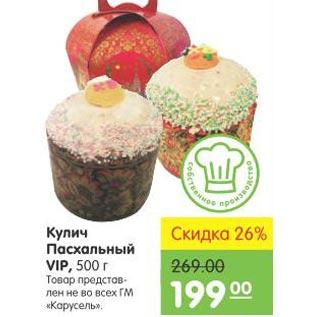 учет рецепт кулича пасхального по госту май город: Пермь