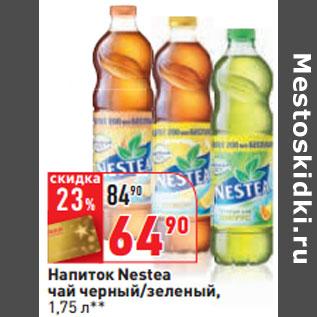 Акция - Напиток Nestea чай черный/зеленый,