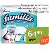 Магазин:Магнолия,Скидка:Бумажные полотенца «Фамилия» белые двухслойные 2шт*уп