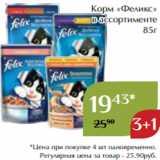 Магазин:Магнолия,Скидка:Корм «Феликс» в ассортименте 85г