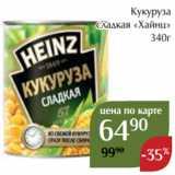 Магнолия Акции - Кукуруза сладкая «Хайнц»  340г