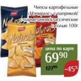 Магнолия Акции - Чипсы картофельные «Нэчиралс» с паприкой/ с пармезаном/классические с солью 100г
