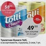 Магазин:Пятёрочка,Скидка:Туалетная бумага Тolli