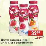 Йогурт питьевой Чудо 2,4%, Вес: 270 г