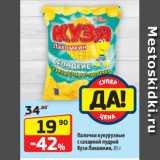 Магазин:Да!,Скидка:Палочки кукурузные с сахарной пудрой Кузя Лакомкин, 85 г