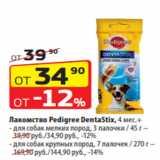 Магазин:Да!,Скидка:Лакомство Pedigree DentaStix, 4 мес.+ - для собак мелких пород, 3 палочки / 45 г – 39,90 руб./34,90 руб., -12% - для собак крупных пород, 7 палочек / 270 г – 169,90 руб./144,90 руб., -14%