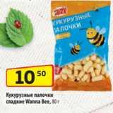 Магазин:Да!,Скидка:Кукурузные палочки сладкие Wanna Bee, 80 г