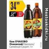 Магазин:Карусель,Скидка:Квас ОЧАКОВо