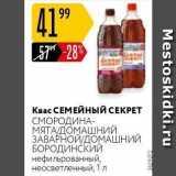 Магазин:Карусель,Скидка:Квас СЕМЕЙНЫЙй СЕКРЕТ