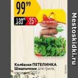 Магазин:Карусель,Скидка:Колбаски ПЕТЕЛИНКА