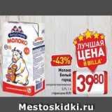 Магазин:Билла,Скидка:Молоко Белый город