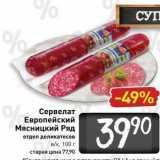 Магазин:Билла,Скидка:Сервелат Европейский Мясницкий Ряд