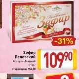Магазин:Билла,Скидка:Зефир Белевский