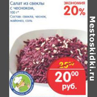 Свекла чеснок салат калорийность на 100 грамм