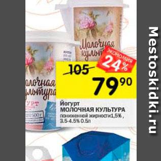 44a74c5945d2 Йогурт Молочная культура - Акция в Магазине Перекрёсток - Санкт ...
