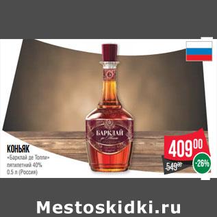 Коньяк Барклай Почтой