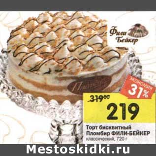 Торт бисквитный пломбир фили бейкер