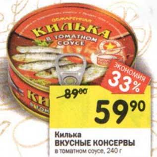 Рецепт из консервы кильки в томатном соусе