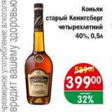 Копейка Акции - Коньяк старый Кенигсберг четырехлетний 40%