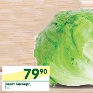 Чем полезна салат айсберг