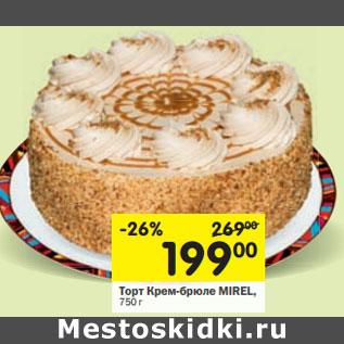 Крем-брюле для торта рецепт пошагово