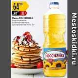 Магазин:Карусель,Скидка:Масло Россиянка