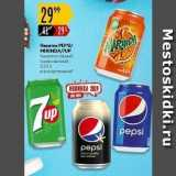 Магазин:Карусель,Скидка:Напиток РЕPSI