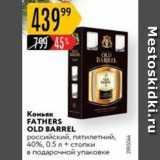 Магазин:Карусель,Скидка:Коньяк FATHERS OLD BARREL