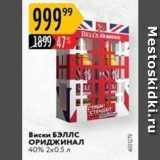 Карусель Акции - Виски БЭЛлс ОРИДЖИНАЛ