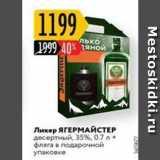 Карусель Акции - Ликер ЯГЕРМАЙСТЕР