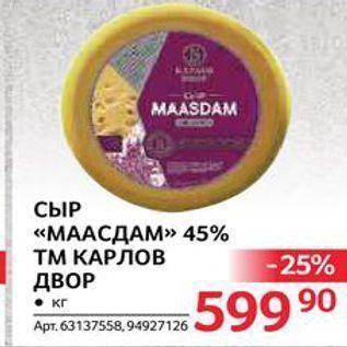 Акция - СЫР «МААСДАМ»