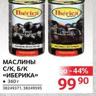 Акция - МАСЛИНЫ С/к, Б/К «ИБЕРИКА»