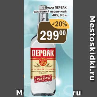 Акция - Водка Первак 40%