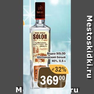 Акция - Водка Solod 40%
