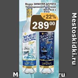 Акция - Водка Зимняя Дорога 40%