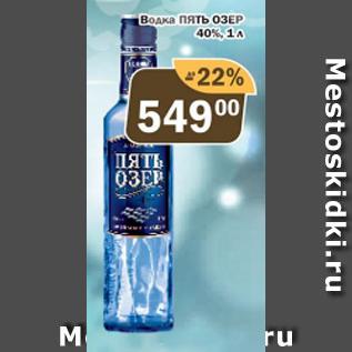 Акция - Водка Пять Озер 40%