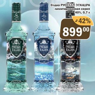 Акция - Водка Русская Эскадра
